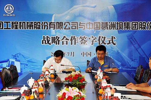集团签订战略合作协议