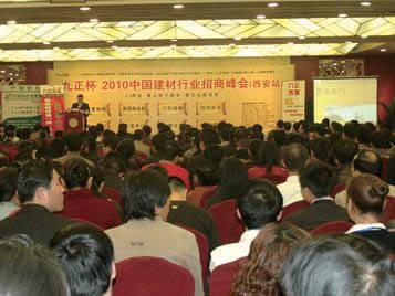 九正杯2010中国门业,地板业西安招商峰会