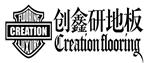 创鑫研Creation