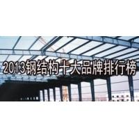 2013中国钢结构十大品牌排行榜