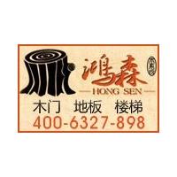 香港鸿森木?#20302;?#35802;实木地板系列招各地经销商