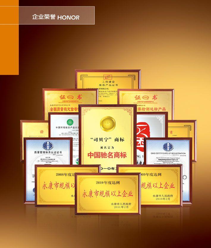 浙江司贝宁工贸有限公司坐落于中国五金之都-----永康, 是一家致力于中高档进户门、安全门的研究、开发、 制造、 销售为一体的现代化企业。公司拥有资产5000万元,厂房面积5万平方米,员工500多人, 其中中、高层管理员、工程技术(设计、开发)人员50多人, 大中专学历占员工总数的20%, 自公司创办以来,始终坚持以市场为导向, 以科技为依托, 以质量求生存, 以信誉求发展,兢兢业业、孜孜追求, 并引进国际先进的机械流水生产设备, 具有年产量30万樘安全门的能力.