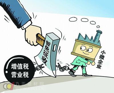 我国小微企业免税 钢贸企业难享优惠