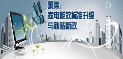 聚焦:家电能效标准升级与补贴新政