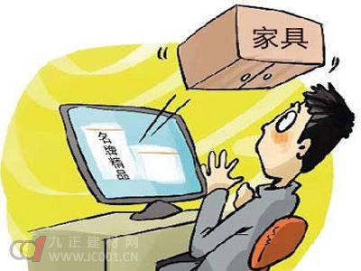 家具行业转战网络市场机遇与挑战并存