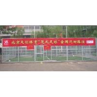 北京天创承建笼式足球