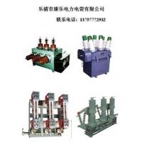 ZN,LW,ZW,LN,DW,VB系列高压真空断路器