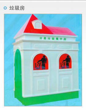 玻璃钢垃圾房-垃圾箱-垃圾桶15930829675