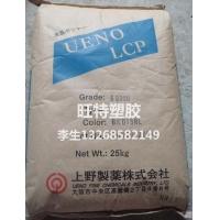 2125G高耐热增强LCP塑胶原料