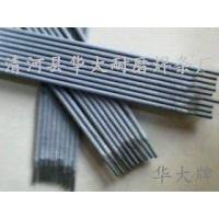 D717耐磨焊条 D717碳化钨堆焊焊条 D717碳化钨合金