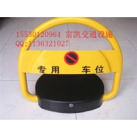 呼和浩特遥控车位锁批发_椭圆形遥控车位锁1553012096