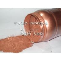 色泽最好 金属感最强 价格最便宜的古铜粉紫铜粉