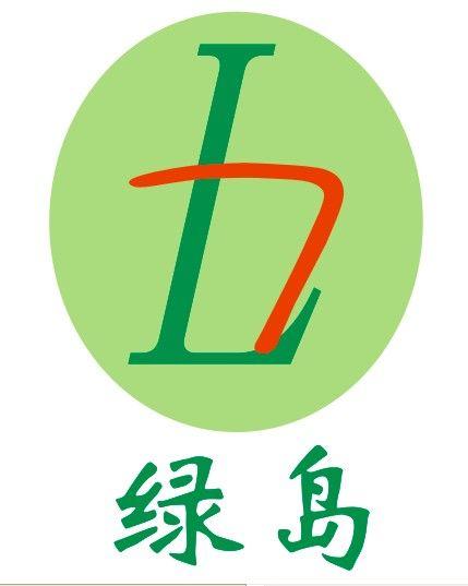 上海绿岛木业有限公司是一家专业从事木材进口,批发,原木板材加工