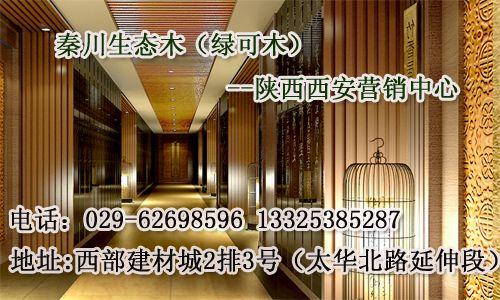 秦川生态木(绿可木)陕西西安营销中心