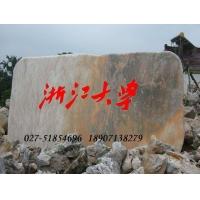 供应大理石刻字石