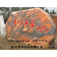 三峡石奇石/武汉景石/景观奇石刻字石