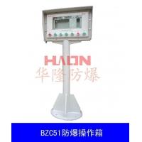 郑州华隆防爆电气有限公司供应BZC51防爆操作柱