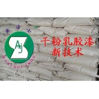 新型环保干粉乳胶漆技术及产品