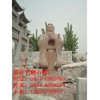 石雕孔子像 人物石雕 石雕孔子图片 石雕孔子价格