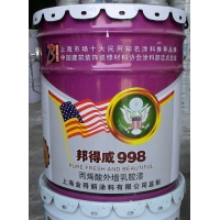 超级丙烯酸外墙漆W8000