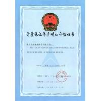計量保證體系確認合格證書