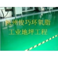 俊巧:环氧树脂地板,环氧树脂地坪