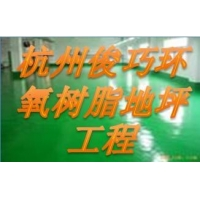 杭州俊巧环氧树脂地坪,环氧树脂地板漆