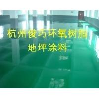 杭州俊巧环氧树脂防滑地板,环氧树脂防腐耐磨地板