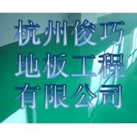 浙江环氧树脂耐磨耐压地坪