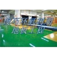 树脂地坪,俊巧环氧树脂自流平地板,环氧树脂防静电地板工程