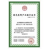 绿色产品推荐证书