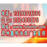 郑州氟碳类油漆氟碳漆,鑫特油漆,13298316501