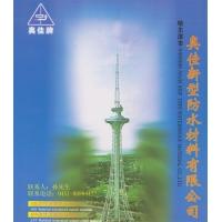 哈尔滨防水材料 黑龙江防水材料