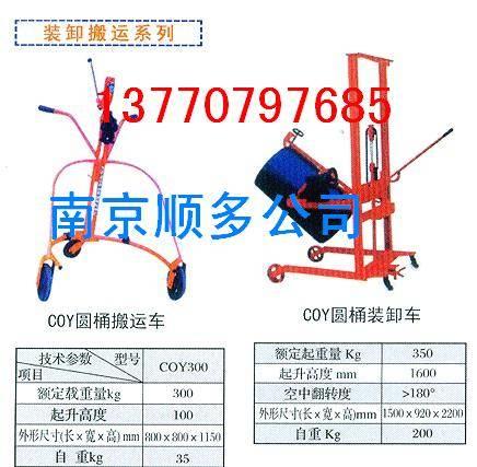 南京油桶搬运车、液压油桶卸料车--13770797685