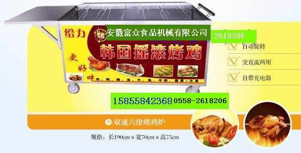 沈阳摇滚烤鸡炉首先阜阳烤鸡炉厂家