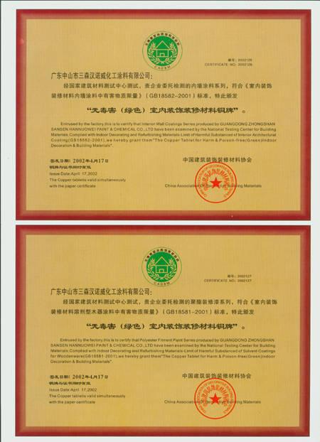 无毒害(绿色)室内装饰装修材料铜牌  荣誉证书 证书编号 证书名称