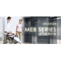 武汉电梯-MEB医用电梯