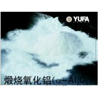 陶瓷级煅烧氧化铝YF-CA系列