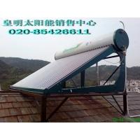 广州皇明太阳能 广州皇明 广州皇明服务中心 广州皇明太阳能销