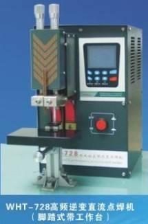 包括逆变直流式点焊机的厂家、价格、型号、图片、产地、品牌等信图片