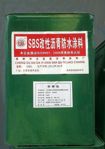 厂家直销SBS改性沥青防水涂料