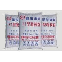 成都脱膜粉厂家/四川脱膜粉价格/脱模粉