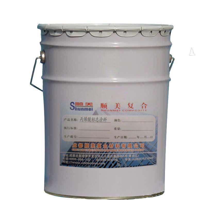 厂家直销丙烯酸标志涂料/丙烯酸标志涂料