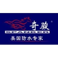 广州奇骏防水建材有限公司