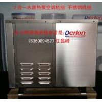广州水地源热泵机组 6匹 空调采暖+热水系类