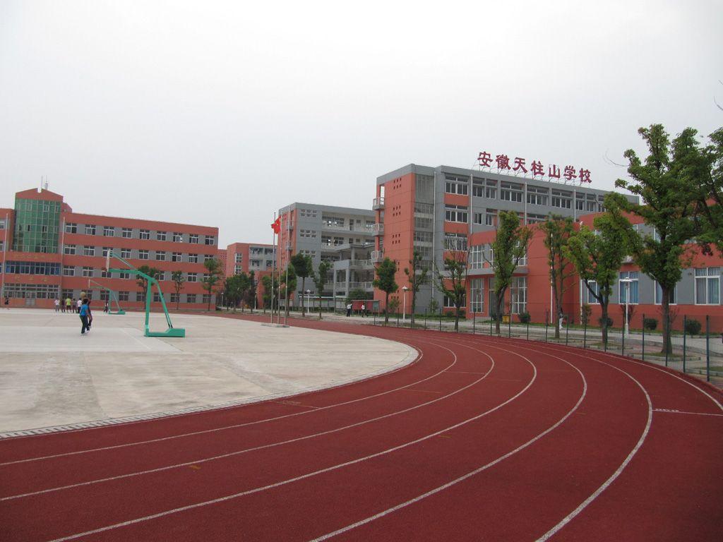 橡胶跑道.幼儿园彩色操场.塑胶地面