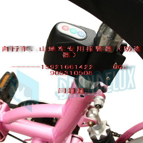 自行车防盗器