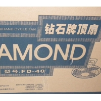 钻石楼顶扇 FD-40 (深圳)
