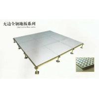 甘肅定西無邊全鋼防靜電地板經銷商 專業推薦 蘭州曉偉公司
