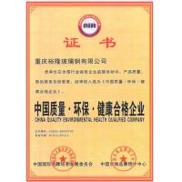中国质量•环保•健康合格企业荣誉证书